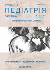 View No. 4(116) (2021): Modern Pediatrics. Ukraine